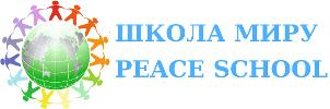 Школа миру